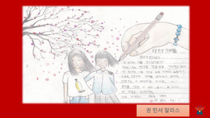 권 민서 알리스