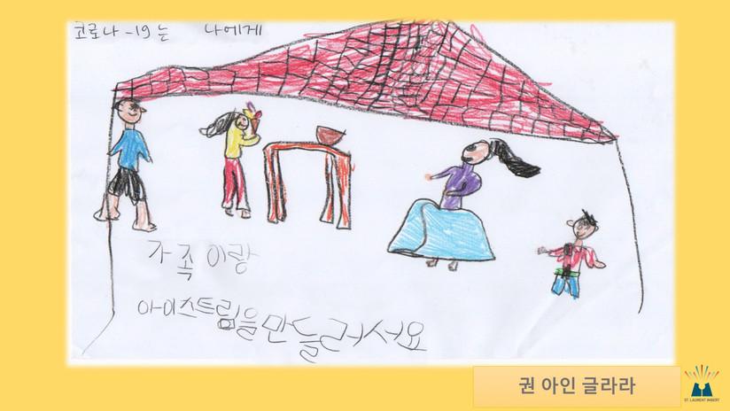 권 아인 글라라