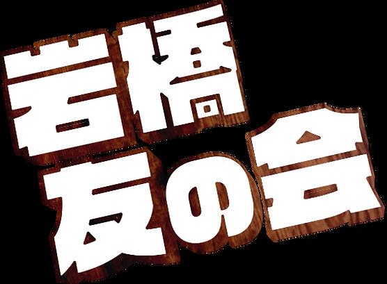 ロゴ_02.png