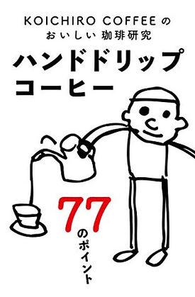 ハンドドリップコーヒーの本.jpg