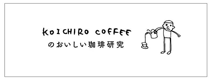 コーヒーブログ.png