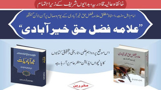 Seminar | Allama Fazl e Haq Khairabadi ki Khidmaat