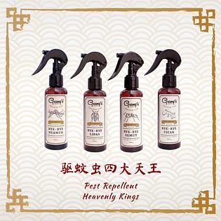 CNY-2021-Promo-pest-repellent.png