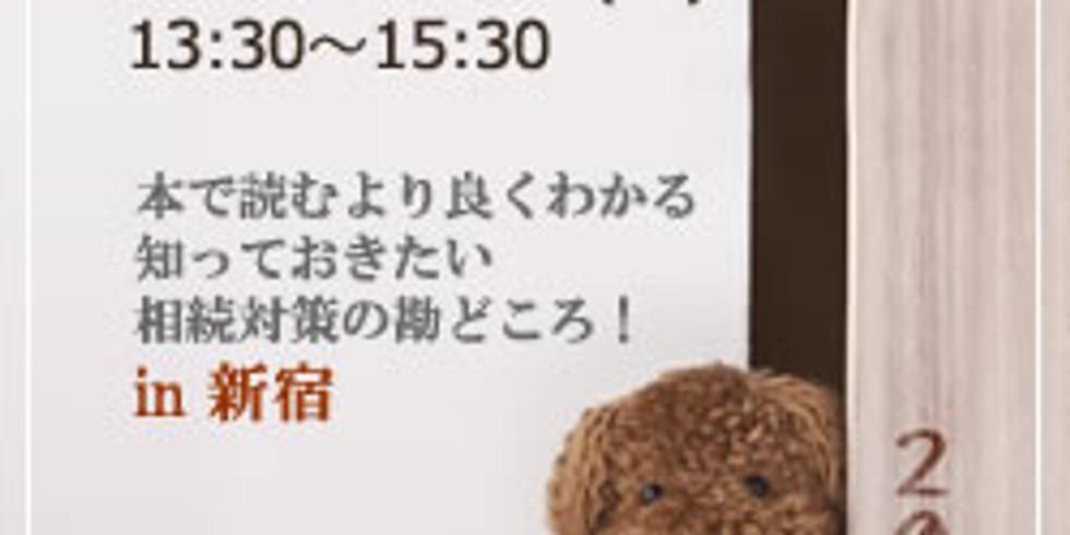 2018.1.28開催 新宿会場