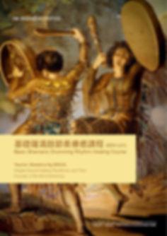 基礎薩滿鼓節奏療癒課程cover.jpg