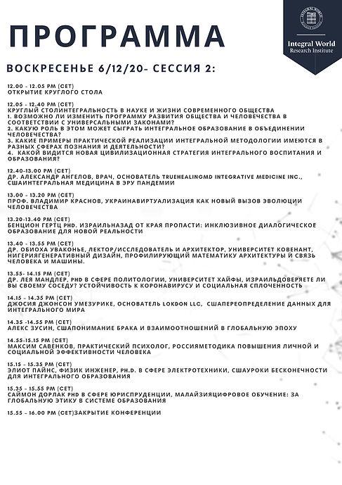 Sunday Schedule Russian.jpeg