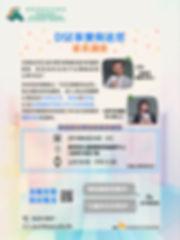 Talk101_考評局「DSE事實與迷思」家長講座.jpg