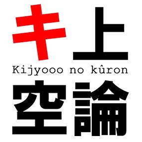 kijyooo_logo.png