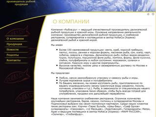 Сайт производителя рыбной продукции Рыбка.РУ
