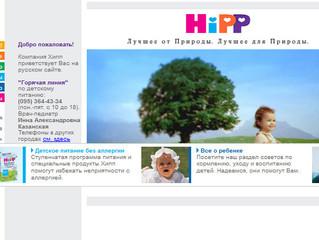 Сайт официального представительства HiPP в России