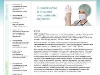 Сайт производителя медицинских стерильных перчаток Русмедупак