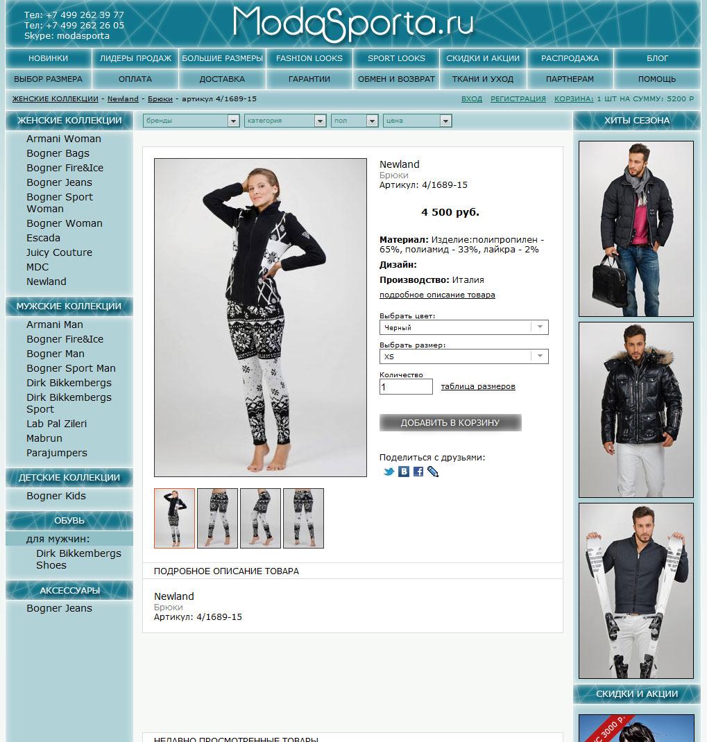 66b7a85d5b45 Интернет магазин модной спортивной одежды | migal.ru | Обслуживание ...