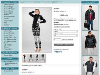 Интернет магазин модной спортивной одежды