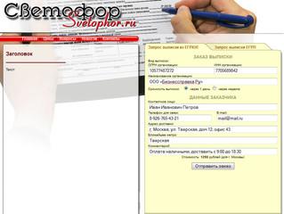 Сайт компании Светофор
