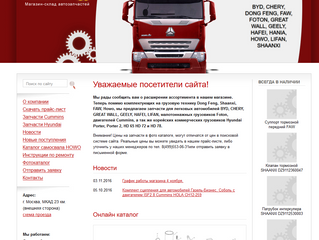 Создан сайт сервиса китайских грузовиков HOWO и Sinotruck