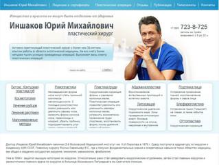 Сайт пластического хирурга Юрия Иншакова