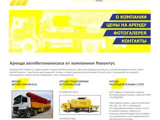 Сайт компании, оказывающей услуги по аренде бетононасосов