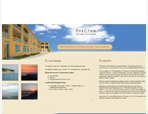 Сайт гостиницы Престиж на берегу Черного моря