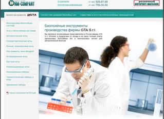 Сайт поставщика инструментов для проведения биопсии Novamed.ru