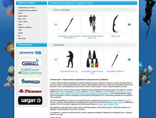 Интернет магазин для аквалангистов