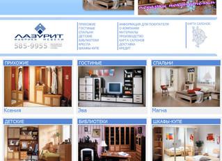 Сайт компании Лазурит