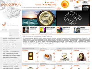 Интернет магазин бытовых термометров и барометров Pogodnik.ru