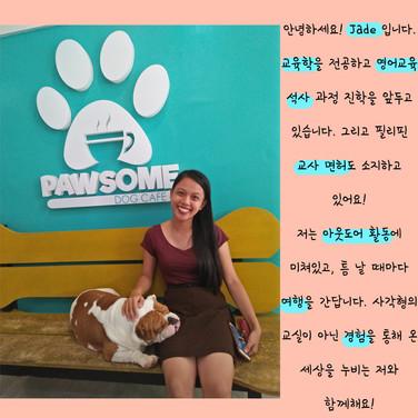 Jade 프로필카드.jpg