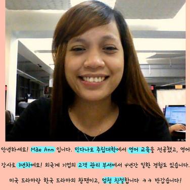 Mae Ann 프로필카드.jpg