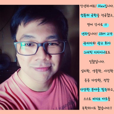 Alex 프로필카드.jpg