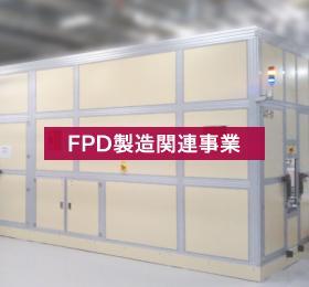FPD製造関連事業.png