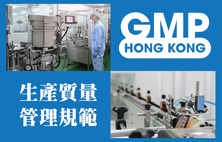 飛鷹活絡油| GMP 生產