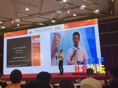 Tao Keynote Speaker at 2016 CSEIF.JPG
