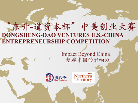 Dao Ventures Launches 2017 US-China Entrepreneurship Contest