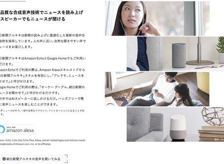 【お知らせ】共同開発の「朝日新聞アルキキ」が「Amazon Echo」でも利用できるようになりました。