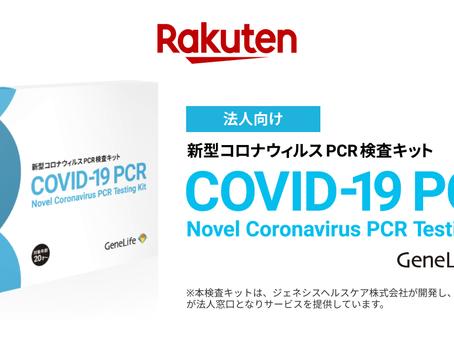 楽天PCR検査キット開発企業トップ 経歴詐称疑惑で交代へ