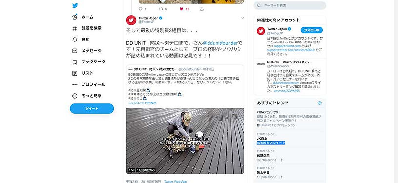 FireShot-Capture-071---Twitter-JapanさんはT