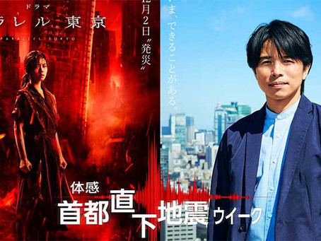 NHK 「体感首都直下地震ウィーク」