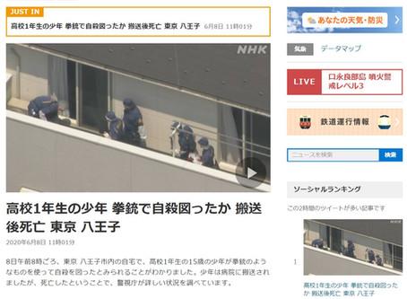 高校1年生の少年 拳銃で自殺図ったか 搬送後死亡 東京 八王子