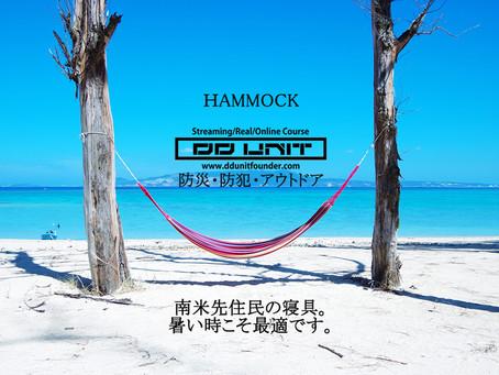 【ハンモック歴30年 快適体験をお話しします】