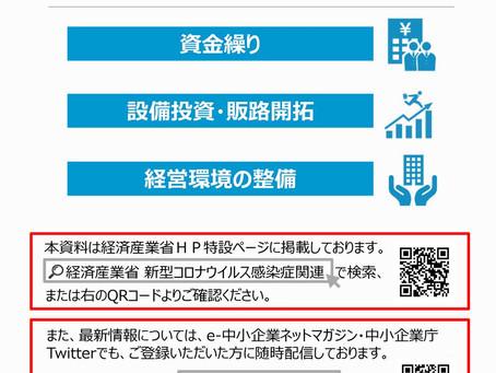 4月7日(火)に公表された緊急経済対策の支援内容 経済産業省