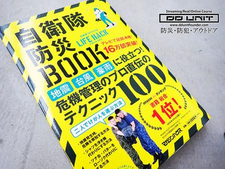 【自衛隊防災BOOKが30万部売れているらしい】