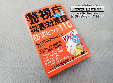 【警視庁の防災ヒント110 フォロワーが81万】