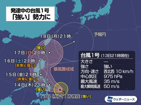 台風1号が「強い」勢力に 発生から24時間で