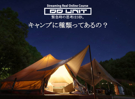 【キャンプに種類ってあるの?】