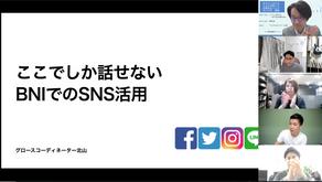 経営者団体組織BNIにてSNSセミナーを開催しました。