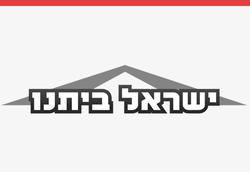 ישראל-ביתנו