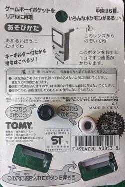 Tomy Viewer Rear