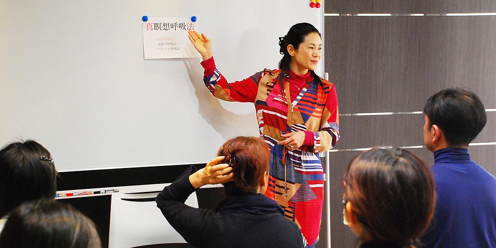 【終了】瞑想呼吸法(笑顔呼吸法) 東京講座  銀座