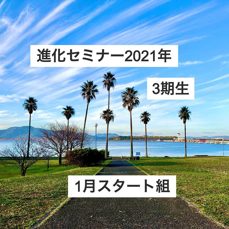 【終了】進化セミナー3期ステップ3(2021年1月スタート分)