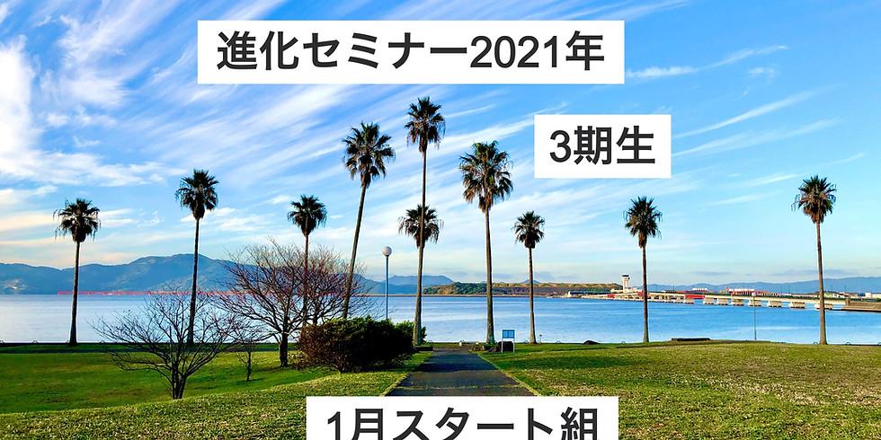 【終了】進化セミナー3期ステップ2(2021年1月スタート組)